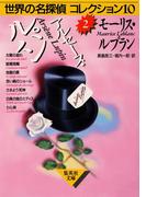 アルセーヌ・ルパン 世界の名探偵コレクション10(2)(集英社文庫)