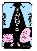 男の結び目(集英社文庫)