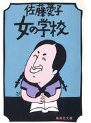 女の学校(集英社文庫)