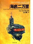 海底二万里(ジュール・ヴェルヌ・コレクション)(集英社文庫)