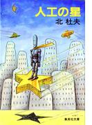 人工の星(集英社文庫)