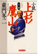 全一冊 小説 上杉鷹山(集英社文庫)