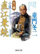 全一冊 小説 直江兼続(集英社文庫)
