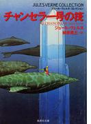 チャンセラー号の筏(ジュール・ヴェルヌ・コレクション)(集英社文庫)
