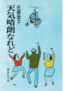 天気晴朗なれど(集英社文庫)