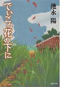 でいごの花の下に(集英社文庫)