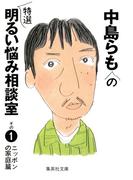 中島らもの特選明るい悩み相談室 その1(集英社文庫)