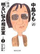 中島らもの特選明るい悩み相談室 その2(集英社文庫)