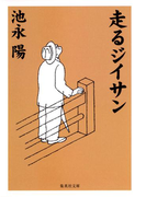 走るジイサン(集英社文庫)