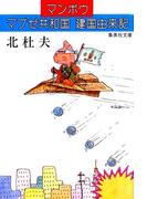 マブゼ共和国建国由来記(集英社文庫)