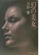 幻の美女(集英社文庫)