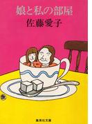 娘と私の部屋(「娘と私」シリーズ)(集英社文庫)