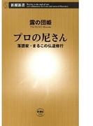 プロの尼さん―落語家・まるこの仏道修行―(新潮新書)(新潮新書)