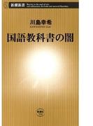 国語教科書の闇(新潮新書)(新潮新書)