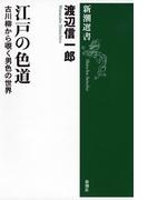 江戸の色道―古川柳から覗く男色の世界―(新潮選書)(新潮選書)