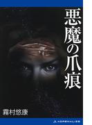 副作用解析医・古閑志保梨(2) 悪魔の爪痕