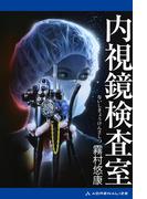 副作用解析医・古閑志保梨(5) 内視鏡検査室