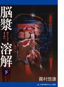 副作用解析医・古閑志保梨(4) 脳漿溶解(下)