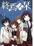 終焉ノ栞 3(ジーンシリーズ)
