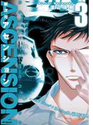新次元アセンション 3(ジーンシリーズ)