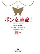 ポン女革命! ニッポン女性を、タフに美しく進化させる、179のスローガン(幻冬舎文庫)