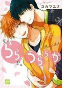 らら、うららか(13)(drapコミックス)