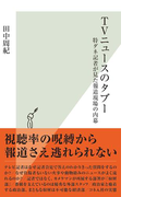 TVニュースのタブー~特ダネ記者が見た報道現場の内幕~(光文社新書)
