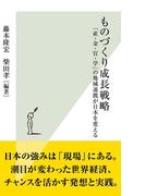 ものづくり成長戦略~「産・金・官・学」の地域連携が日本を変える~(光文社新書)