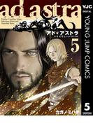 アド・アストラ ―スキピオとハンニバル― 5(ヤングジャンプコミックスDIGITAL)