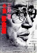 小説 総会屋(集英社文庫)
