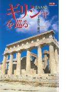 カラー版 ギリシャを巡る(中公新書)