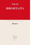 精神分析学入門II(中公クラシックス)