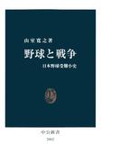 野球と戦争 日本野球受難小史(中公新書)