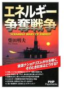 エネルギー争奪戦争(PHP Paperbacks)