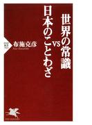 世界の常識vs日本のことわざ(PHP新書)