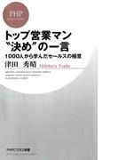 """トップ営業マン""""決め""""の一言(PHPビジネス新書)"""