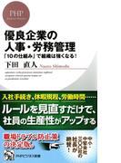 優良企業の人事・労務管理(PHPビジネス新書)