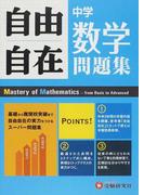 自由自在中学数学問題集