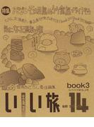 北海道いい旅研究室 第14号book3 チャランケが足りないよ号