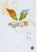 中国語の翼