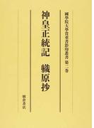 國學院大學貴重書影印叢書 大学院開設六十周年記念 第2巻 神皇正統記 職原抄