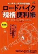 ロードバイク「規格」便利帳 メンテナンス時の必携書 改訂版