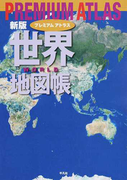 PREMIUM ATLAS世界地図帳 新版
