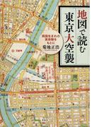 地図で読む東京大空襲 両国生まれの実体験をもとに