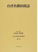 近代台湾都市案内集成 復刻 第8巻 台湾名勝旧蹟誌
