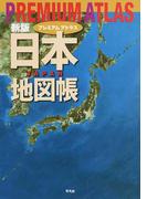 PREMIUM ATLAS日本地図帳 新版