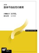 肢体不自由児の教育 改訂版 (放送大学教材)