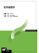 記号論理学 (放送大学教材)