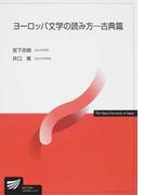 ヨーロッパ文学の読み方 古典篇 (放送大学教材)