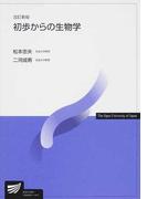 初歩からの生物学 改訂新版 (放送大学教材)